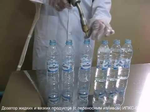 Видео: Дозатор розлива жидких и вязких пищевых продуктов (с переносным изливом) ИПКС-071ПИ(Н).