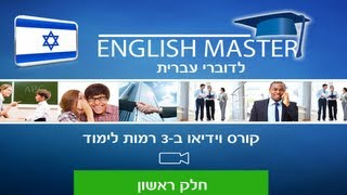 ENGLISH MASTER PART 1 (30001d) YouTube video