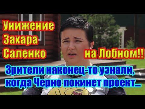 Дом 2 Новости 20 Сентября 2018 (20.09.2018) Раньше Эфира