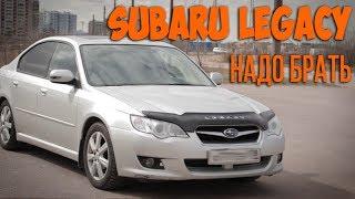 Subaru Legacy отличная машина для городского стиля жизни.В целом, этот автомобиль представляет собой большую ценность. Существует не так много авто, представляющих собой солидный автомобиль, с полным приводом, высоким качеством управления, и большим перечнем стандартных характеристик за адекватные деньги.