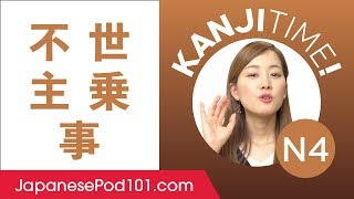 Want to master ALL Kanji? https://goo.gl/R7QDdm Download your free eBook including the secret to learning 1500 Kanji with the best approach! ↓ Check how below ↓Step 1: Go to https://goo.gl/R7QDdm   Step 2: Sign up for a Free Lifetime Account - No money, No credit card requiredStep 3: Download your free ebook and master ALL Kanji with the radical approach, recommended by all specialists.Your Free ebook includes:- 50 Most Common Radicals- 63 Chapters & 538 Pages in Total- 150+ Example Sentences and Phrases- Native Japanese Audio Examples for Every Entry- Stroke Orders to Help You Write Each Radical- Vibrant Images to Help with Memorization- 3000+ Bonus Sample VocabLearning kanji can either be the most frustrating work of your life, or it can be a fascinating and fun journey! The key to making kanji an enjoyable experience is to learn the meaning and origin of the kanji radicals that build all kanji characters.In this video, Risa helps you learn 5 new Kanji and teach you the best way to master Kanji for the JLPT exam (Japanese Language Proficiency Test). This is the perfect place to if you want to be able to read, write and speak Japanese language. Click here to get started with Japanese: https://goo.gl/R7QDdm ■ Facebook: https://www.facebook.com/JapanesePod101■ Patreon: https://www.patreon.com/japanesepod101■ Twitter: https://twitter.com/JapanesePod101■ Pinterest: https://www.pinterest.com/JapanesePod101■ Tumblr: http://JapanesePod101.tumblr.com Also, please LIKE, SHARE and COMMENT on our videos! We really appreciate it. Thanks!