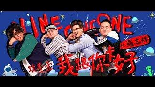 Video 玖壹壹(Nine one one) - 我跟你卡好Ft.羅志祥SHOW 官方MV首播 MP3, 3GP, MP4, WEBM, AVI, FLV September 2018