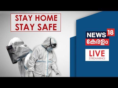 News18 Kerala Live TV | Malayalam News Live | Kerala News Updates | മലയാളം വാർത്ത