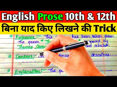 Reference, Context, Explanation कैसे लिखें,/ class 12 english,/ class 10 english,/ayush study center