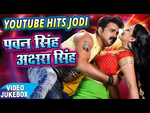 Video YouTube का सुपरहिट जोड़ी - Pawan Singh - Akshara Singh - Most Popular On Youtube - Video JukeBOX download in MP3, 3GP, MP4, WEBM, AVI, FLV January 2017