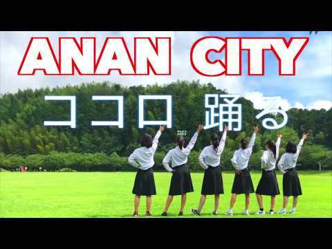 DANCE IN ANAN ?向日葵?