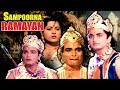 Sampoorna Ramayan Hindi Movie