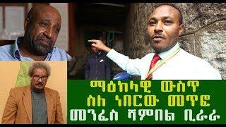 ፕሮፌሰር ብርሃኑ ነጋ የታሰረበት እና  ማዕከላዊ ውስጥ ስለ ነበርው መጥፎ መንፈስ ሻምበል ቢራራ | Ethiopia