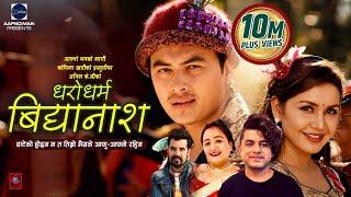 Dharodharma Bidhyanash - Pramod Kharel & Laxmi Malla feat. Paul Shah