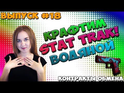 Контракты обмена CS GO #18 – StatTrak™ Glock-18 Водяной