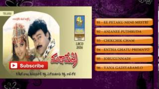 Mutamestri Telugu Hit Songs || Jukebox || Chiranjeevi,Meena,Roja