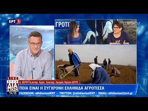 Η σύγχρονη Ελληνίδα Αγρότισσα σε πρώτο πλάνο Ι ΕΡΤ