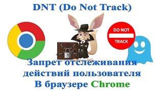 DNT (Do Not Track) - Запрет отслеживания действий пользователя в браузере Chrome. Статья в блоге https://whoer.net/blog/article/do-not-track/ DNT (Do Not Tra...