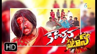 "Video Patas | 14th April 2018 | Full Episode 739 |""Kaanchana"" 
