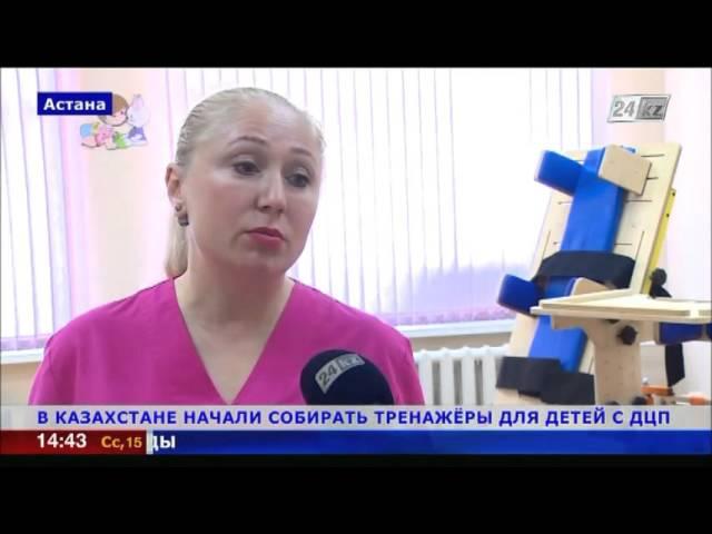 Тренажеры для детей с ДЦП нача� ..