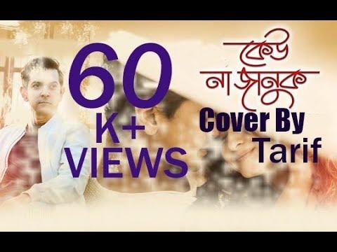 Keu na januk Ft Tahsan full song  cover by Tarif