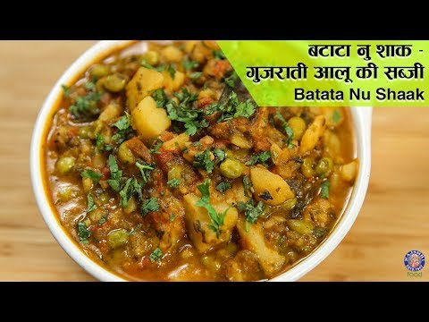 Batata Nu Shaak Recipe | Gujarati Recipe | Bataka Nu Shaak | Gujarati Potato Curry Recipe | Ruchi