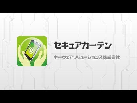 Video of セキュアカーテン