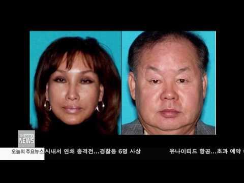 한인사회 소식 4.10.17 KBS America News