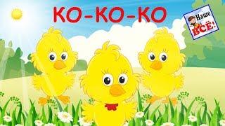 Ко-ко-ко. Мульт-песенка цыплят. Видео для детей.