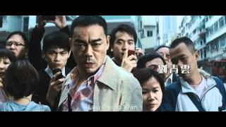 Nonton Life Without Principle (2011) // Bande-annonce HD (VOSTA) Film Subtitle Indonesia Streaming Movie Download