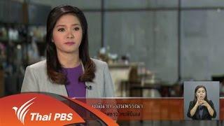 เปิดบ้าน Thai PBS - การนำเสนอข่าวการใช้ที่ดินผิดวัตถุประสงค์ที่ภูทับเบิก