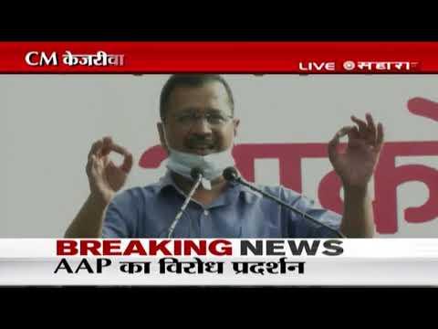 जंतर-मंतर पर AAP का प्रदर्शन, केजरीवाल ने केन्द्र सरकार पर जमकर निशाना साधा...