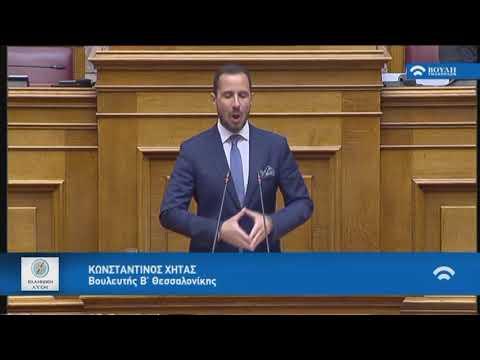 Κ.Χήτας  (Ειδ.Αγορητής ΕΛΛΗΝΙΚΗ ΛΥΣΗ) (Αναθεώρηση Συντάγματος) (19/11/2019)