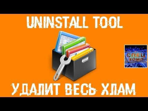 УД�ЛЕ�ИЕ ПРОГР�ММ � ПК � полной ОЧИСТКОЙ ♻� ОБЗОР Uninstall Tool