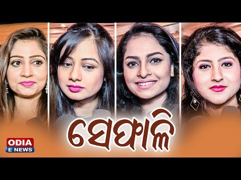 Video କାଦମ୍ବିନୀ MEDIAର ପ୍ରଥମ COMMERCIAL MOVIE || SHEFALI download in MP3, 3GP, MP4, WEBM, AVI, FLV January 2017