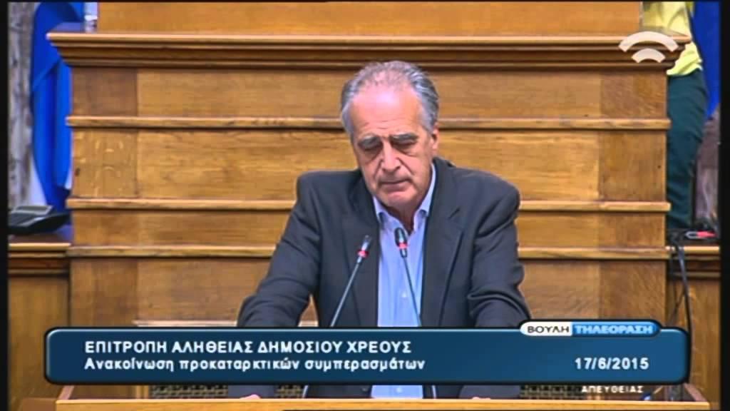 Επιτροπή Αλήθειας Δημοσίου Χρέους – Παρουσίαση προκαταρκτικών αποτελεσμάτων (17/06/2015)