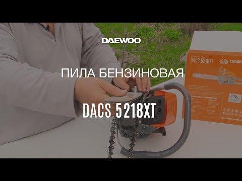 Бензопила Daewoo DACS 5218XT – Отзыв, Сборка, Запуск, Обзор, В работе