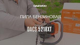 Бензопила Daewoo DACS 5218XT – Отзыв, Сборка, Запуск, Обзор, В работе * Обзоры от Андрея