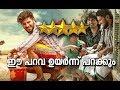 ദുല്ഖറിന്റെ ഈ പറവ ഉയര്ന്ന് പറക്കും | Parava Malayalam Full Movie Review | Dulquer Salman