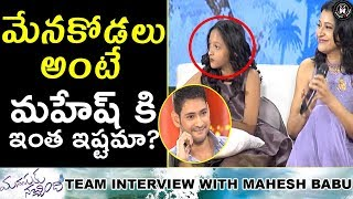 Video Mahesh Babu Praises Manjula Daughter Jhanavi | Manasuku Nachindi Team Interview | Sundeep Kishan MP3, 3GP, MP4, WEBM, AVI, FLV April 2018