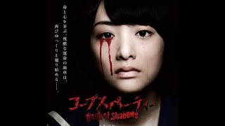 Nonton Corpse Party Book of Shadows Live Action - Trailer (Vietsub) Film Subtitle Indonesia Streaming Movie Download