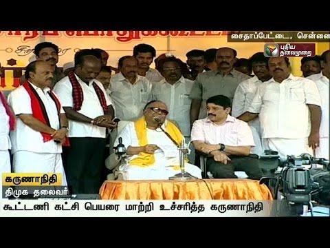 Slip-of-the-tongue-Karunanidhi-seeks-vote-for-DMK-Communist-alliance