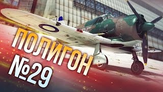 War Thunder: Полигон | Эпизод 29