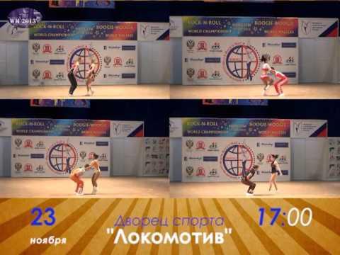 Международный турнир «Кубок Содружества-2013»