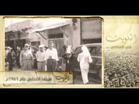 مونتاج فيديو الكويت في الماضي
