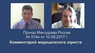 Приказ Минздрава России от 10 августа 2017 года N 514н