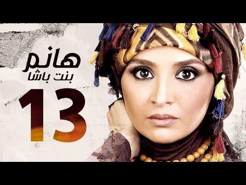 مسلسل هانم بنت باشا - بطولة حنان ترك -الحلقة الثالثة عشر  Hanm Bnt Basha - Hanan Tork - Ep 13 - HD