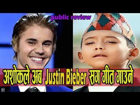 (Ashok ले अब Justin Bieber सग गीत गाउने ..11 min)