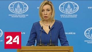 Мария Захарова про Крым: Мы свои территории не возвращаем