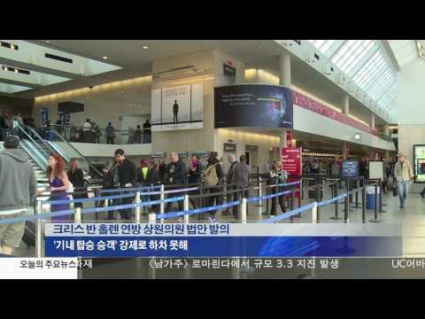 기내 강제하차 '금지' 법안 발의 4.14.17 KBS America News