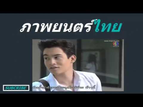 Rark Boon 11 part 3 part 1 เสน่หาสัญญาแค้น ตอนที่   Sanaeha Sanya Kaen   กรกฎาคม (видео)
