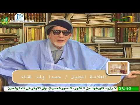 وثائقي يتتبع حياة العلامة الجليل حمدا ولد التاه