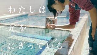 主演・松本穂香、銭湯を舞台にした「魔女の宅急便」/映画『わたしは光をにぎっている』予告編