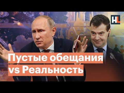 Обещания Путина и Медведева к 2020 году. Обманутая Россия