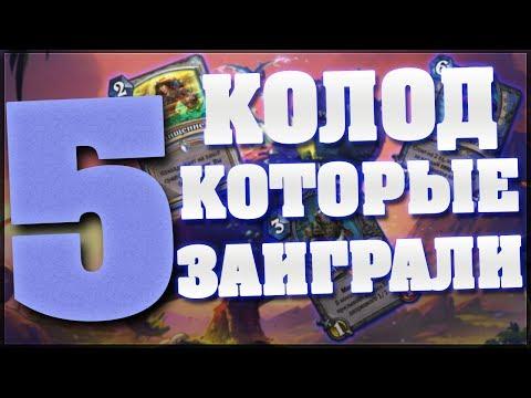Twitch - ТОП 5 КОЛОД КОТОРЫЕ ЗАИГРАЛИ в Hearthstone